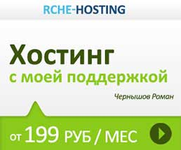 Качественный хостинг сайтов