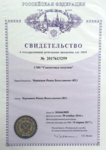 Пример свидетельства регистрации программы для ЭВМ