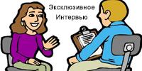 Интервью с Организатором СП