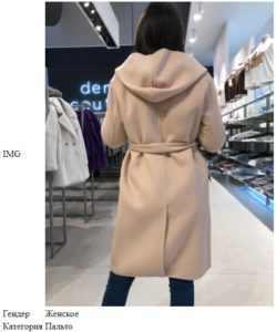 Пример распознавания одежды по фото