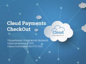 Сервис Cloudpayments