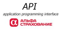 Интеграция с API страховой компании АльфаСтрахование