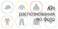 API определения типа одежды