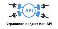 Виджет от страхового агрегатора или прямая интеграция по API