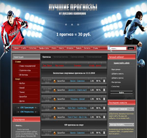 Сайт прогнозов на спорт шаблон онлайн передача очная ставка