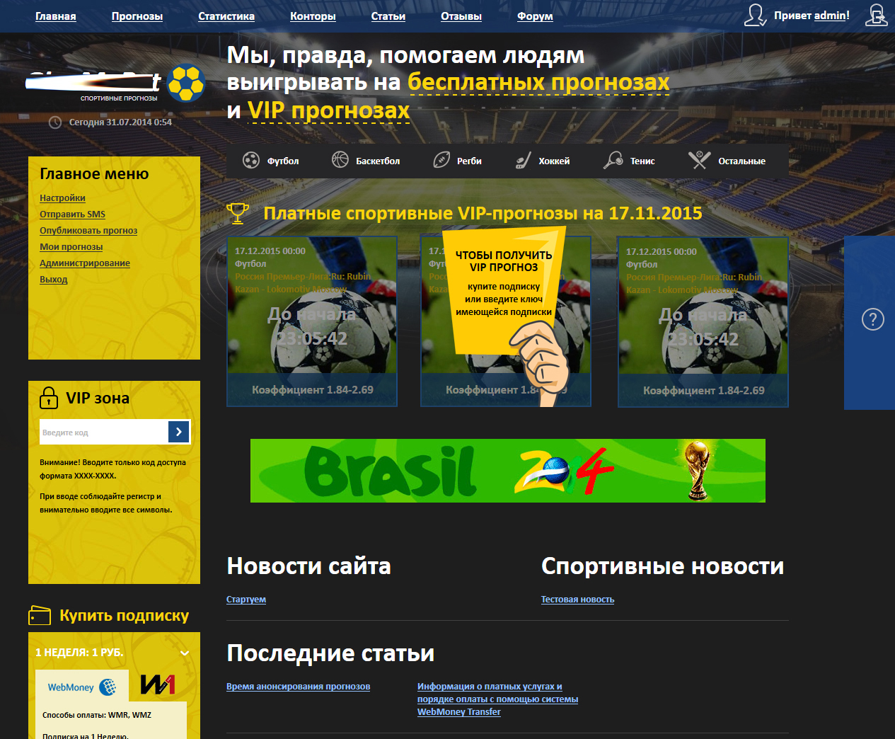 Сайты спортивные прогнозы как реально заработать деньги в интернете без вложений отзывы
