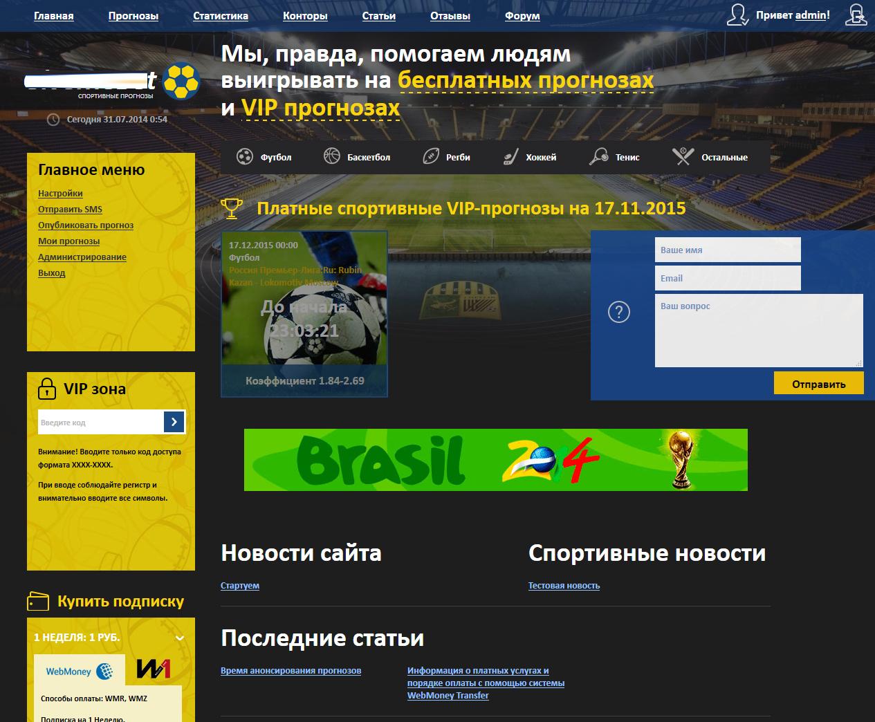 Скрипты спорт прогнозам сайт live ставки на спорт