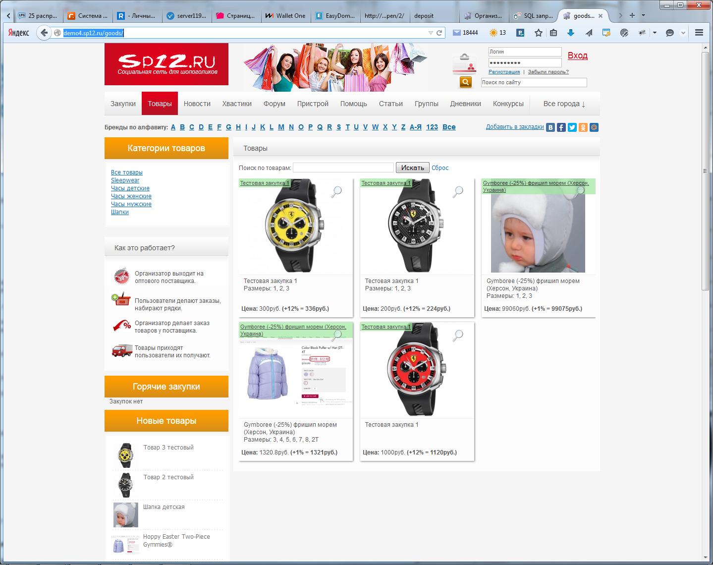 При просмотре каталога всех товаров, пользователь видит информацию о  стоимости товара, артикул, размеры, фото и название товара, а также  название закупки к ... 04ca84858fe