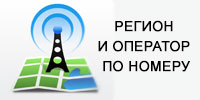 Скрипт определения оператора и региона по номеру мобильного телефона