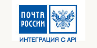 Интеграция Почты России API с интернет магазином