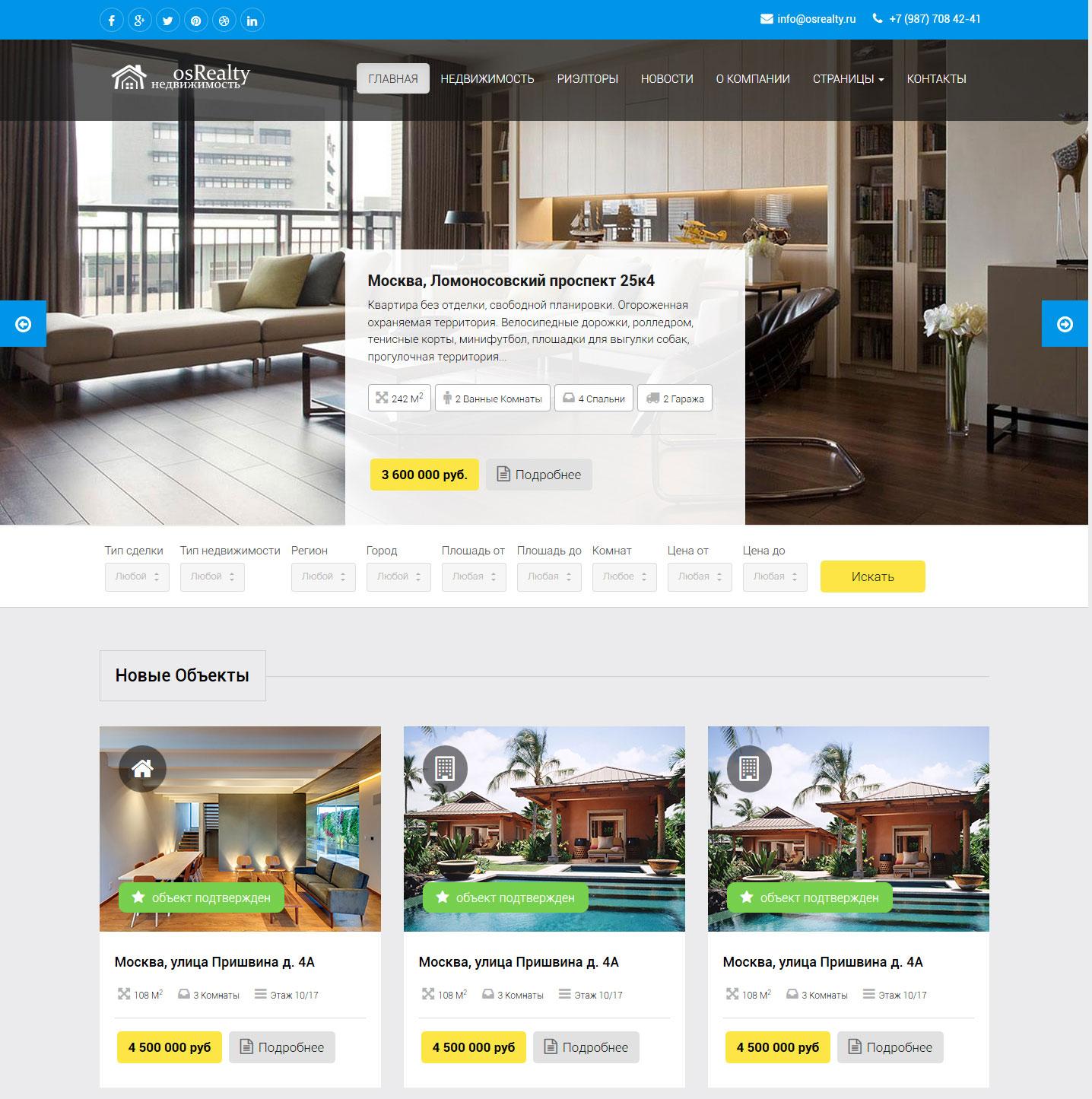 Сайт недвижимости битрикс скачать как установить модуль 1с битрикс