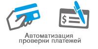 Автоматизация бизнес процесса по обработке платежей на дебетовые карты