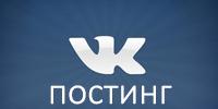 Постинг в альбом Вконтакте
