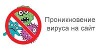 Проникновение вируса на сайт