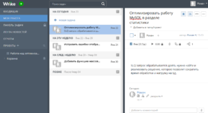 Wrike - Управление проектами