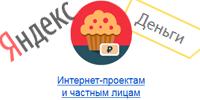 Яндекс Деньги на сайте