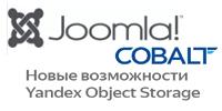Яндекс Облако и Joomla Cobalt